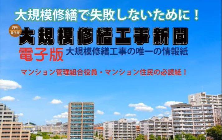 大規模修繕工事新聞「電子版」無料購読のオススメ(1)