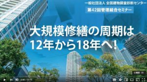 管理組合セミナー/大規模修繕の周期/講師:佐藤成幸