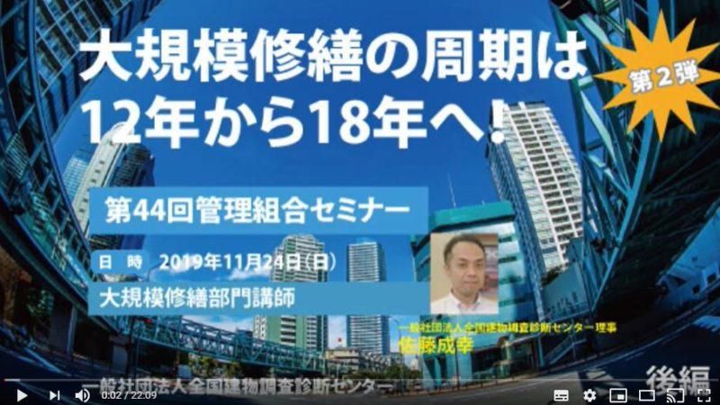 第44回管理組合セミナー 大規模修繕の周期 佐藤講師・後編