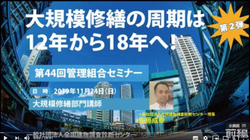 第44回管理組合セミナー 大規模修繕の周期 佐藤講師・前編