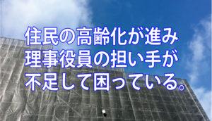 第45回管理組合セミナー セミナー後の個別相談 佐藤講師(6)