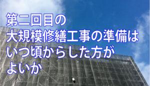 第45回管理組合セミナー セミナー後の個別相談 佐藤講師(4)