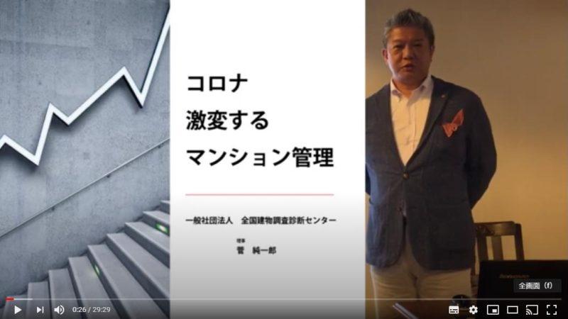 第47回管理組合オンラインセミナー/コロナ危機/激変するマンション管理 /菅講師