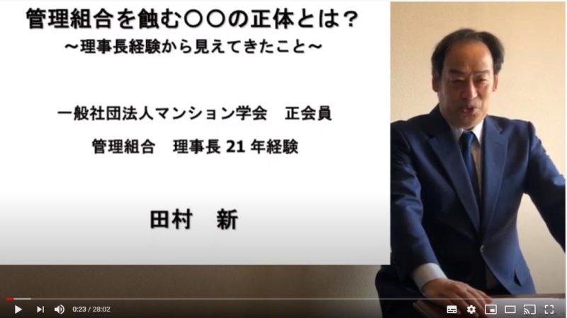 第47回管理組合オンラインセミナー/管理組合を蝕む〇〇の正体とは? /田村講師