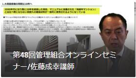 第48回管理組合オンラインセミナー/ 12年周期を18年周期にする方法を徹底追及 /佐藤講師