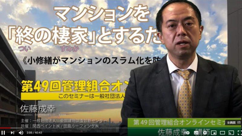 第49回管理組合オンラインセミナー/ マンションを「終の棲家」とするために /佐藤講師