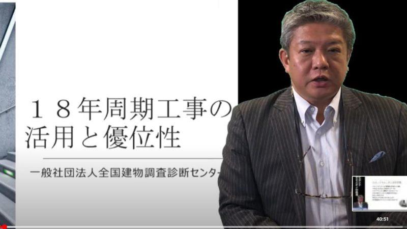 第49回管理組合オンラインセミナー/大規模修繕「18年周期工事の活用と優位性」/菅講師