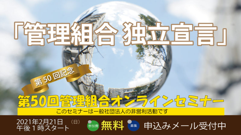 第50回記念管理組合オンラインセミナー/ 管理組合 独立宣言 /佐藤講師