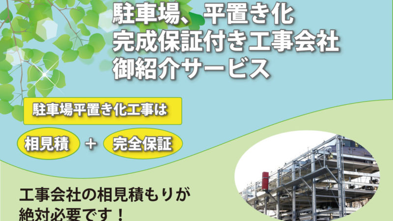 52回管理組合オンラインセミナー/駐車場平置き化 完全成功マニュアル! /徳井講師