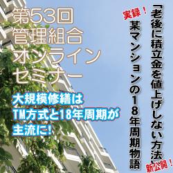 第53回管理組合オンラインセミナー/「中規模修繕・分散方式」 前編/菅講師
